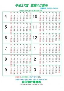 カレンダー27