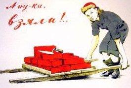 Women-in-Soviet-Propaganda-02.jpg