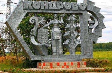 От Кондырёва до Кондрова