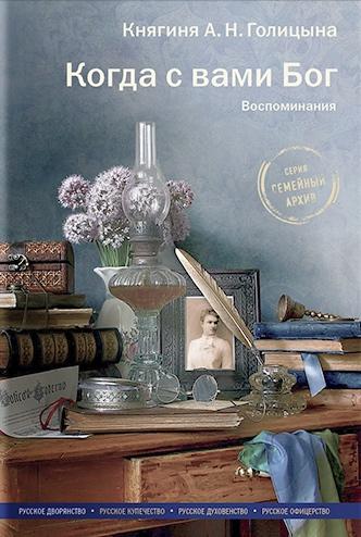 Княгиня А. Н. Голицына. Когда с вами Бог. Воспоминания. – М.: Никея, 2017.