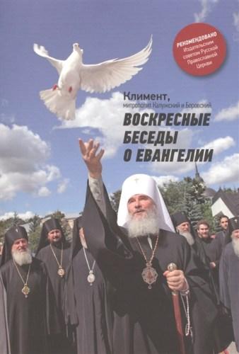 Митрополит Климент (Капалин) «Воскресные беседы о Евангелии»