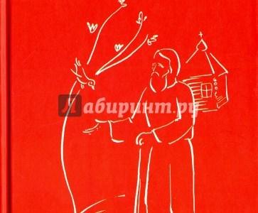 Коржевский В. Традиции и заблуждения. – Тюмень: Русская неделя, 2011