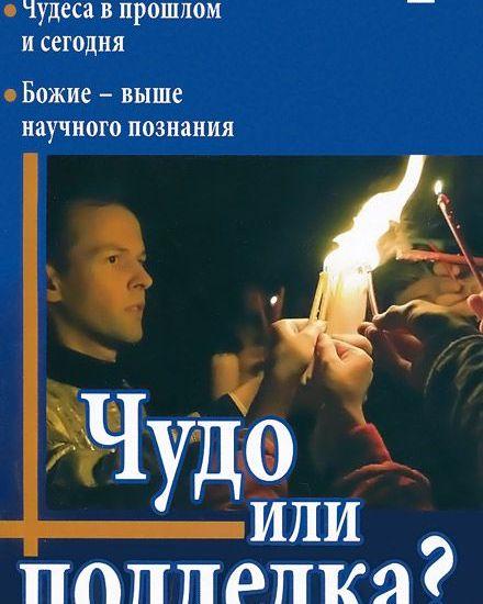 Колчуринский Н. Чудо или подделка? – М.: Даниловский благовестник, 2009.