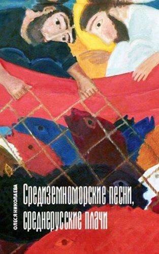 «Средиземноморские песни, среднерусские плачи». Олеся Николаева