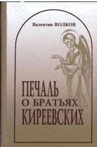 Печаль о братьях Киреевских. Валентин Волков. Калуга: Изд-во «Гриф», 2009.
