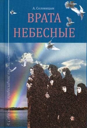 Солоницын Алексей. «Врата Небесные».