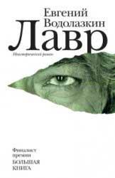 "Водолазкин Е. ""Лавр. Неисторический роман"". – М.: АСТ, 2013"