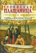 Уэсселоу Т. Туринская плащаница: Тайна Воскресения. – Екатеринбург: Гонзо, 2014.