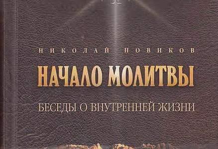 Каликинская Е. «Святитель Лука. Факты, документы, воспоминания»