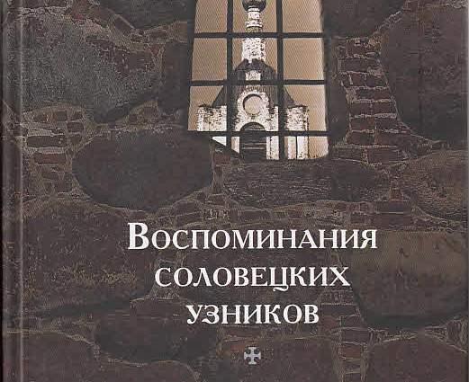 Фролов М. И. и диакон Владимир Василик «Битвы и победы. Великая Отечественная война»