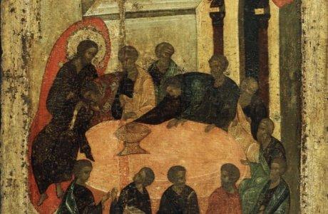 Святой и Великий Четверг