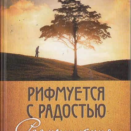 «Лучшая духовно-просветительская книга»