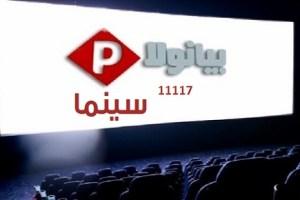 تردد قناة بيانولا سينما Pianola Cinema على النايل سات 2015 , Pianola Cinema nilesat
