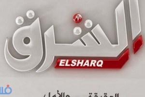 آخر تردد لقناة الشرق علي النايل سات – تردد قناة الشرق 2016