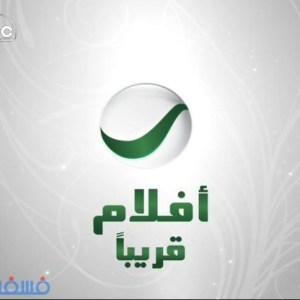 تردد قناة روتانا أفلام الجديدة