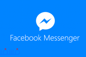 أحدث الإصدارات الجديدة من فيس بوك ماسنجر لعام 2016