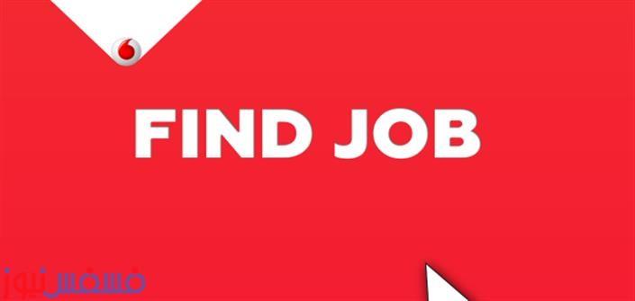 وظائف خالية شركة فودافون مصر 10 وظائف جديدة فورا لمدة أسبوع