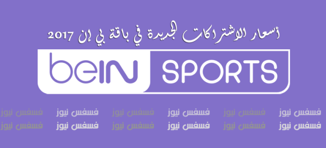 سعر الاشتراك الرسمي في باقات bein بعد ضريبة القيمة المضافة في مصر 2017