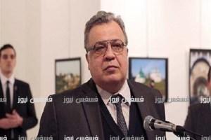 سيناريوهات مُتوقعة بعد مقتل السفير الروسي لدي تركيا