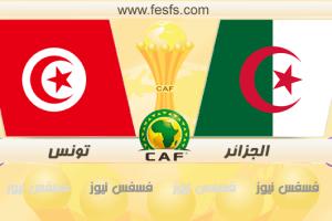 نتيجة مباراة الجزائر وتونس اليوم 19/1/2017 مباريات كأس الأمم الأفريقية 2017 أهداف مباراة تونس والجزائر يلا شووت