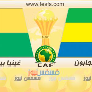 نتيجة مباراة غينيا بيساو وبوركينا فاسو اليوم السبت 22-1-2017 كأس الأمم الأفريقية