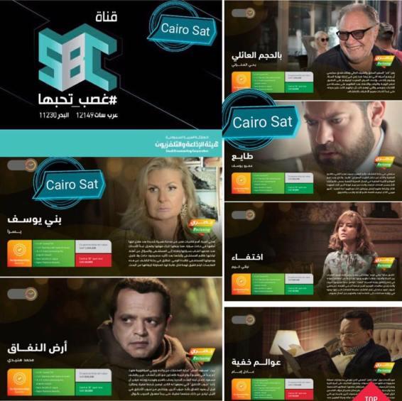 مسلسلات مصرية حصرياً علي التلفزيون السعودي