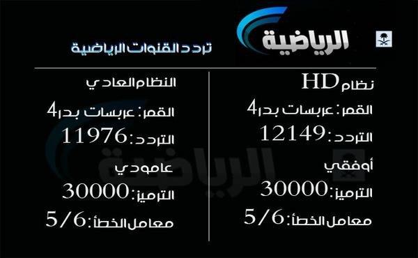 تردد قناة KSA SPORTS الرياضية السعودية