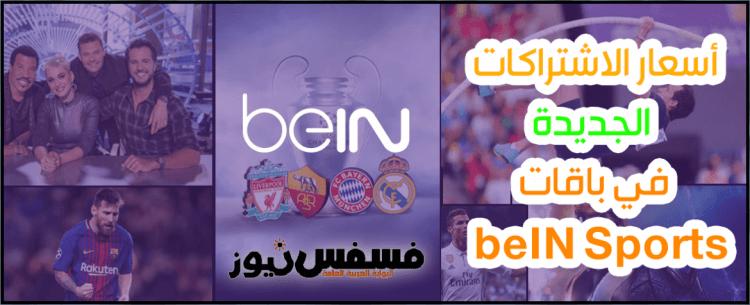 أسعار اشتراك بي إن سبورت beIN Sports في مصر