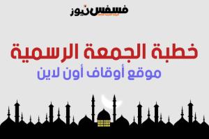 خطبة الجمعة من موقع أوقاف أونلاين عنوان خطبة الجمعة الرسمية في مصر