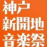 kobesinkaichi_2016_logo