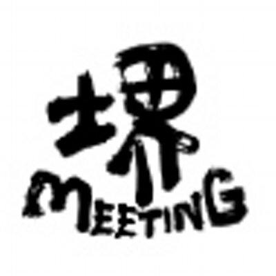 sakaimeeting_2016_logo