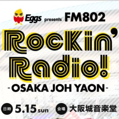201605rockinradio
