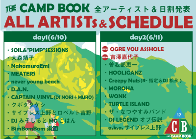 「THE CAMP BOOK 2017」最終発表でOGRE YOU ASSHOLE、吉澤嘉代子が追加
