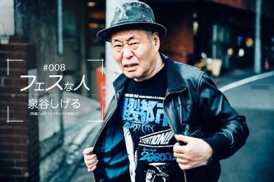フェスな人008 | 阿蘇ロックフェスティバル発起人・泉谷しげるに直撃インタビュー!