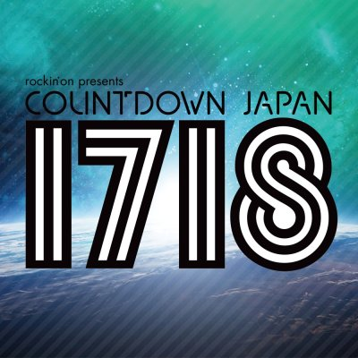 「COUNTDOWN JAPAN 17/18」第5弾発表で、アジカン、欅坂46、PUNPEEら43組追加