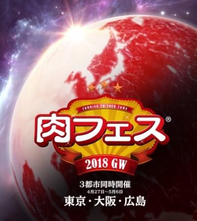 肉フェスヘッドライナーも発表!?GWの「肉フェス」は、東京・大阪・広島にて3都市同時開催
