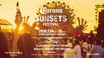 「CORONA SUNSETS FESTIVAL 2018」第1弾発表で、Hot Chip、Tuxedoら8組の出演決定