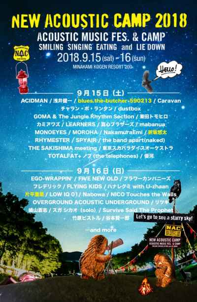 「New Acoustic Camp 2018」第5弾出演アーティスト追加&日割り発表