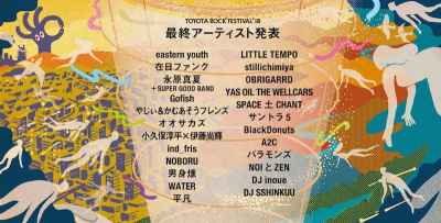 「TOYOTA ROCK FESTIVAL 2018」最終発表で、eastern youth、LITTLE TEMPO、stillichimiyaら計24組追加