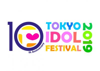 10周年のアイドルフェス「TOKYO IDOL FESTIVAL 2019」来夏に開催決定