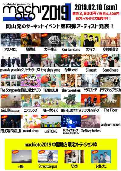 岡山「machioto2019」第4弾発表で、The Wisely Brothers、PELICAN FUNCLUBら16組追加
