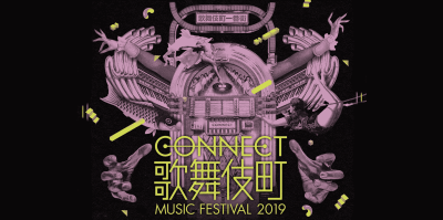 「CONNECT歌舞伎町MUSIC FESTIVAL 2019」開催決定&第1弾で石野卓球、MUCCら出演決定