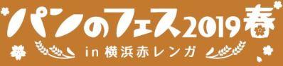 日本最大級のパンの祭典「パンのフェス2019春 in 横浜赤レンガ」開催決定