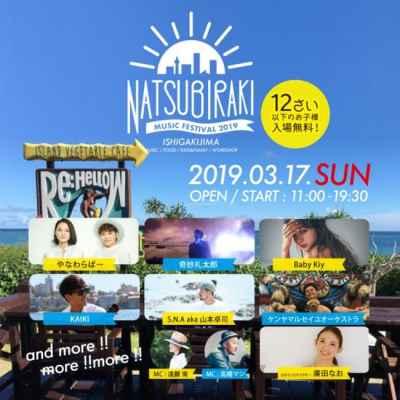 開催13年目を迎える「夏びらき MUSIC FESTIVAL'19」沖縄石垣島含む4都市での開催日程発表