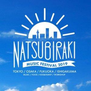 夏びらき MUSIC FESTIVAL 2019 東京