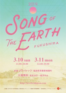 SONG OF THE EARTH FUKUSHIMA 2019