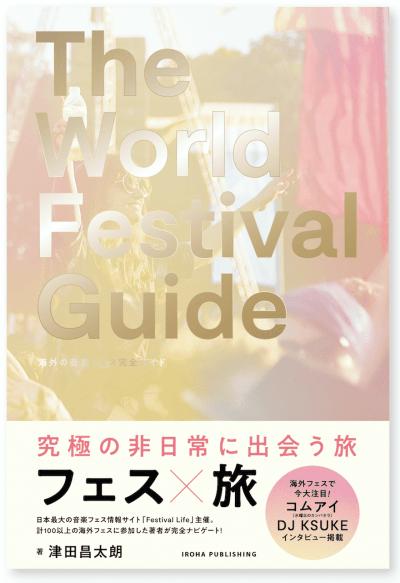 「フェス×旅」をテーマにした海外フェス完全ガイドブック「THE WORLD FESTIVAL GUIDE」発売決定!