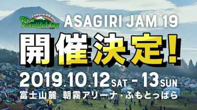 「It's a beautiful day~Camp in 朝霧JAM 2019」開催決定