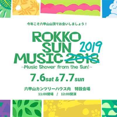 リベンジ開催の「ROKKO SUN MUSIC 2019」の追加出演者&クロージングアクトも決定