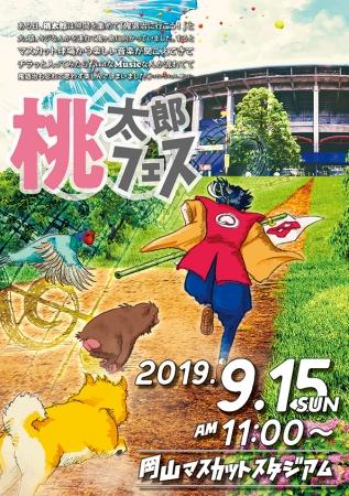岡山で初開催「桃太郎フェス」第2弾発表でKREVA、ベリーグッドマンら6組決定